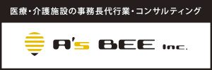 医療・介護施設の事務長代行業・コンサルティング A's Bee(アズ・ビー)