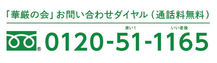「華厳の会」お問い合わせダイヤル 0120-51-1165