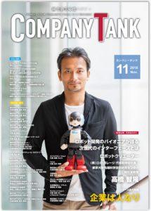 躍進企業応援マガジン COMPANY TANK 2018年11月号