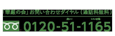 「華厳の会」お問い合わせダイヤル(通話料無料)0120-51-1165